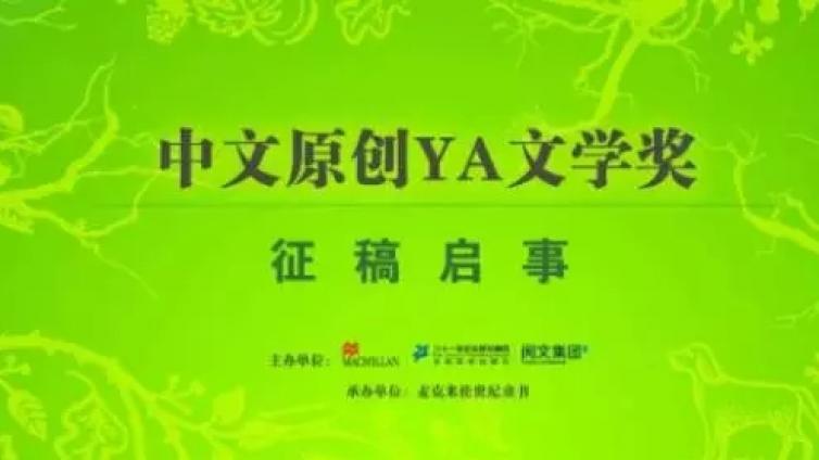 """【首奖20万】首届""""中文原创YA文学奖"""" 征稿启事"""