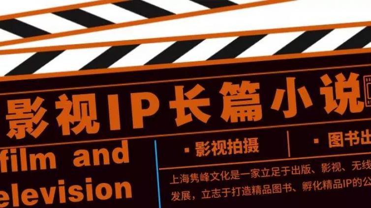 上海隽峰文化全版权影视出版长篇小说约稿函