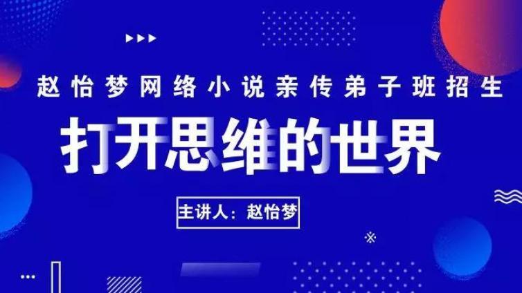 无忧文化首席培训师赵怡梦老师ballbet贝博app登录亲传弟子班第2期招生!