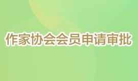为加入中国ballbetapp下载协会成为专业ballbetapp下载努力吧!